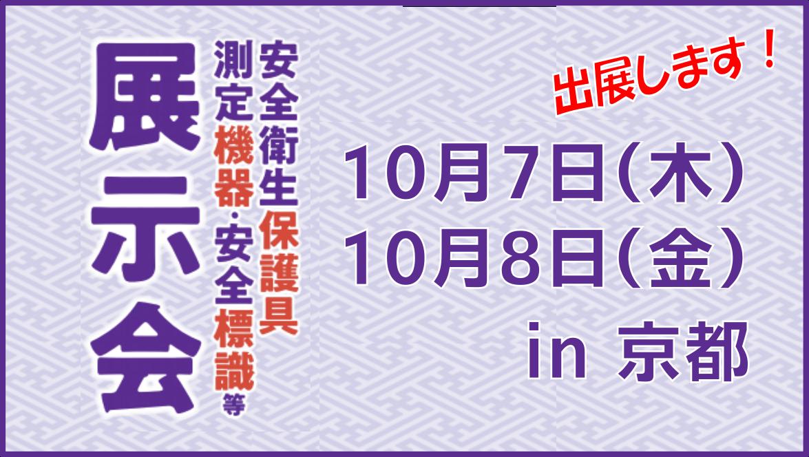 京都展示会_ツクモア